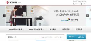 【京セラ株式会社】体験入社求人リクエストページ