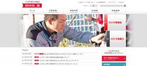 【株式会社バイク王&カンパニー】体験入社求人リクエストページ