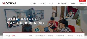 【株式会社エイチーム】体験入社求人リクエストページ