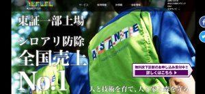 【株式会社アサンテ】体験入社求人リクエストページ