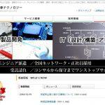 【株式会社夢テクノロジー】体験入社求人リクエストページ