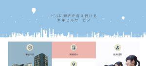 【太平ビルサービス株式会社】体験入社求人リクエストページ