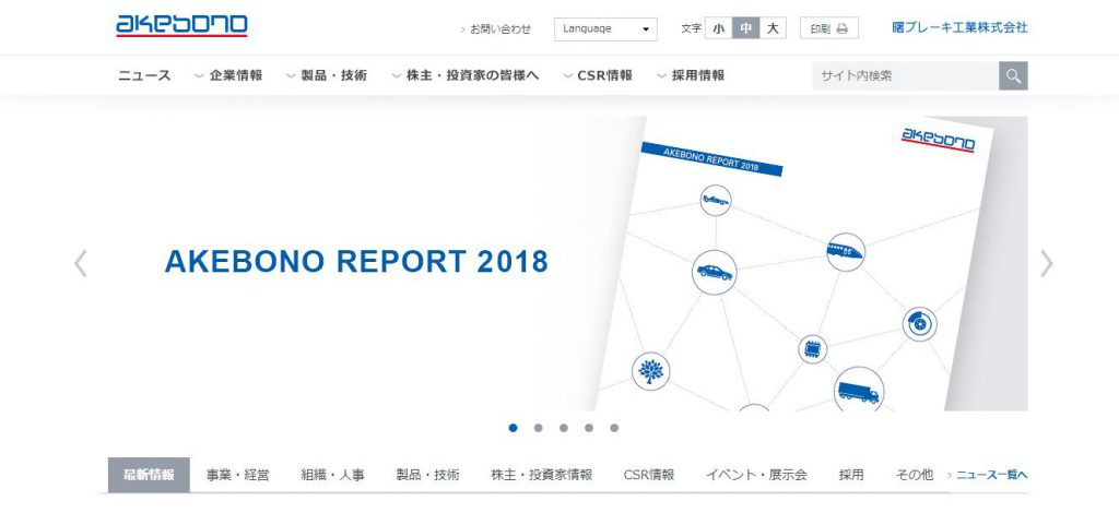 【曙ブレーキ工業株式会社】体験入社求人リクエストページ