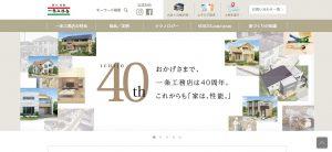 【株式会社一条工務店】体験入社求人リクエストページ