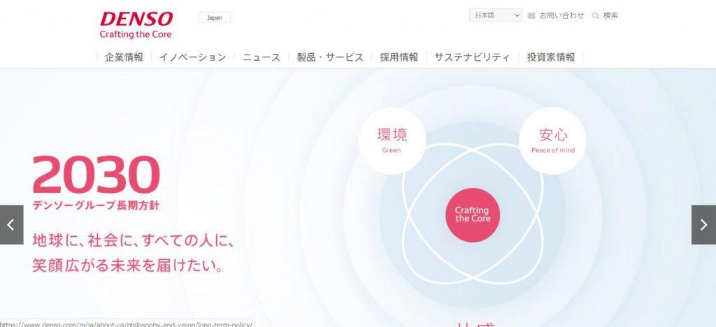 【株式会社デンソー】体験入社求人リクエストページ