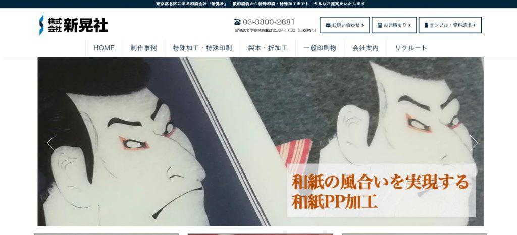 株式会社新晃社の転職・求人情報