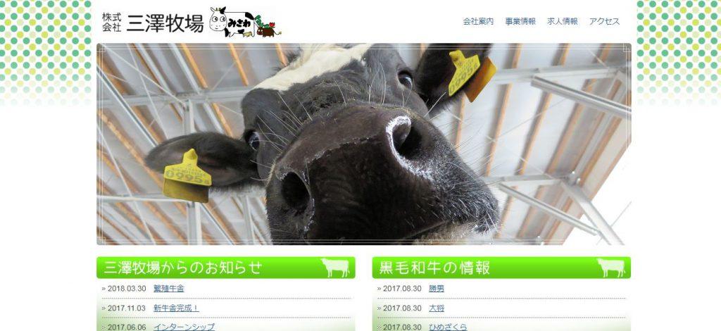 株式会社三澤牧場の転職・求人情報