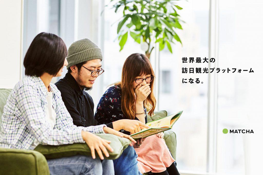 【株式会社MATCHAの転職・求人情報】編集リーダー