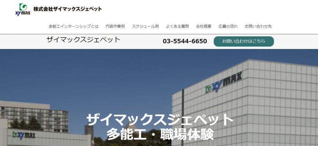 株式会社ザイマックスジェペットの転職・求人情報