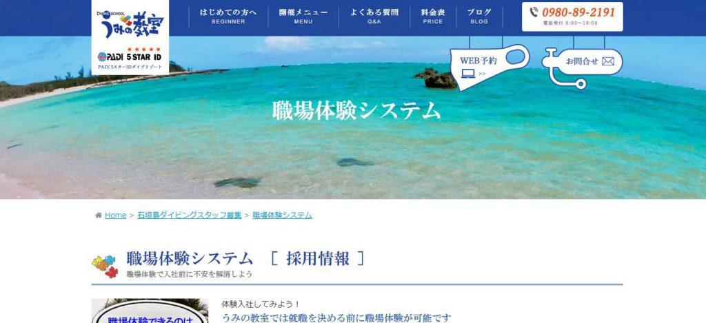 石垣島うみの教室の転職・求人情報