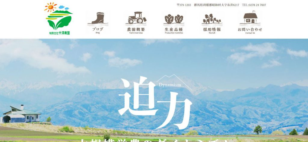 有限会社中澤農園の転職・求人情報