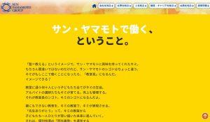 株式会社サンヤマモトの転職・求人情報