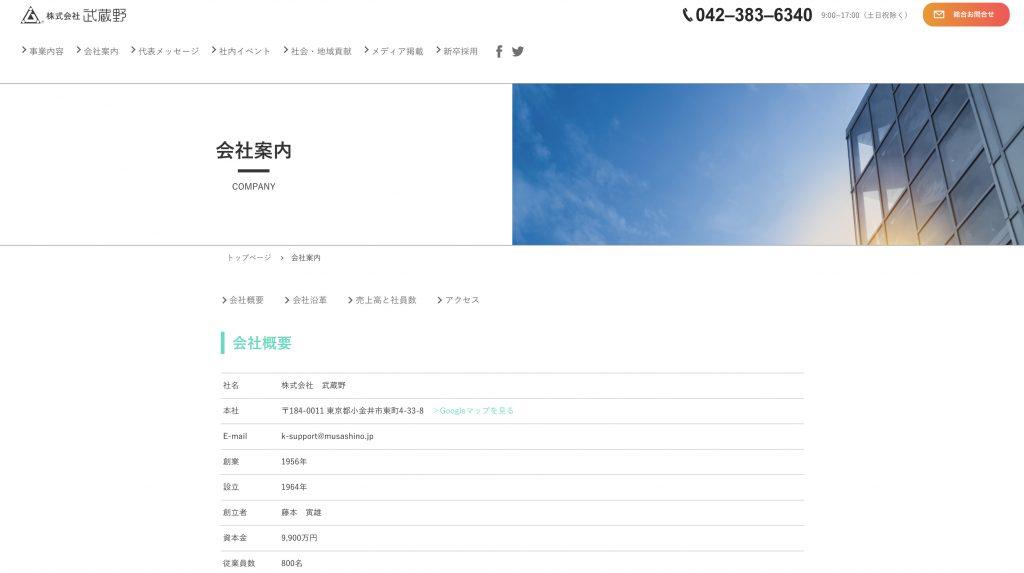株式会社武蔵野の転職・求人情報