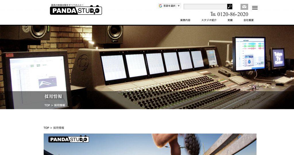 株式会社PANDASTUDIO.TVの転職・求人情報