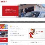 株式会社ヨビケンの転職・求人情報