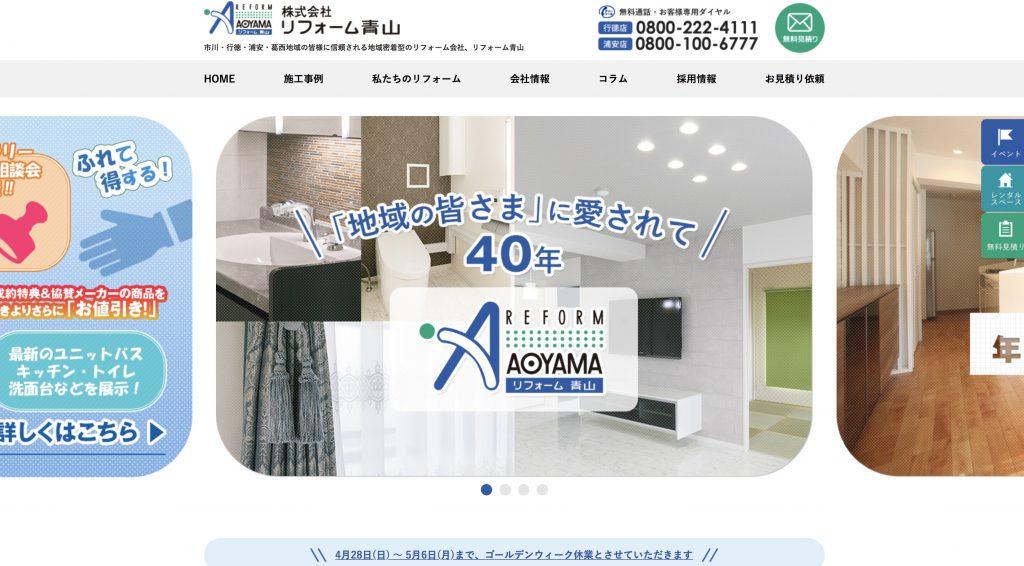 株式会社リフォーム青山の転職・求人情報