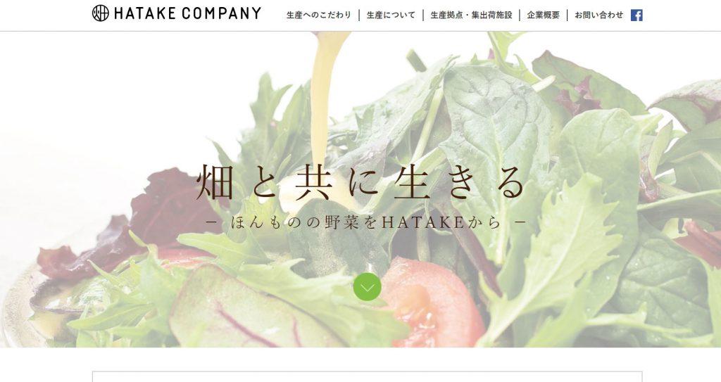 株式会社HATAKEカンパニーの転職・求人情報