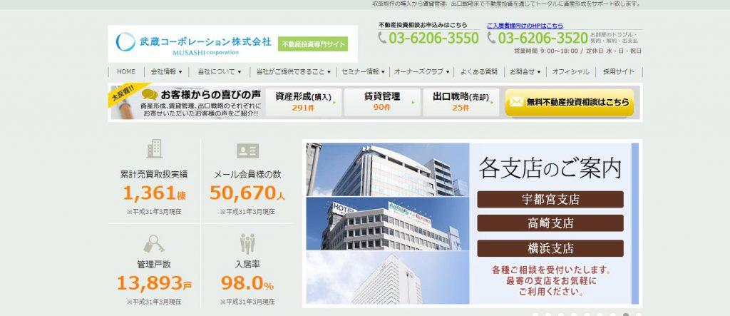 武蔵コーポレーション株式会社の転職・求人情報