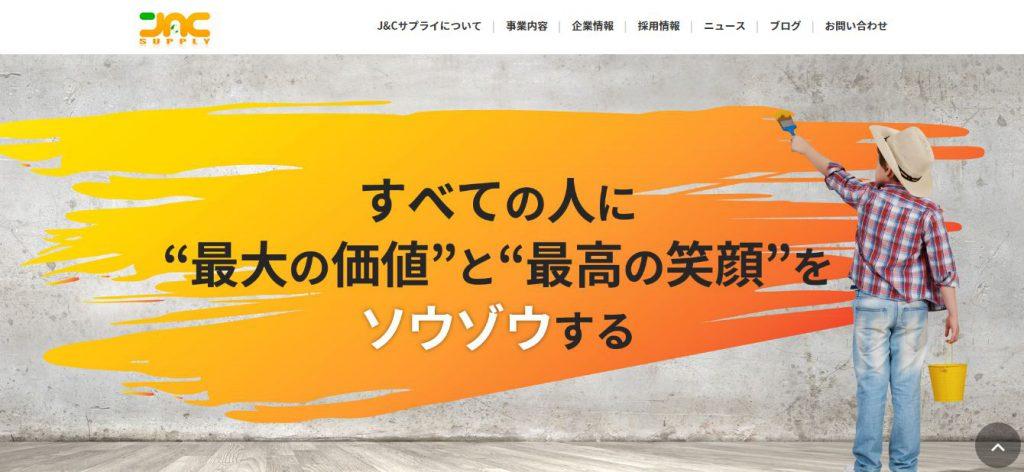 J&Cサプライ株式会社の転職・求人情報