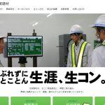 有限会社松尾建材の転職・求人情報