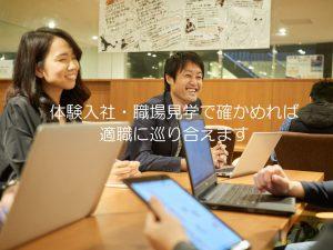 転職サイト【体験入社】トップ画像(体験入社・職場見学で確かめれば、適職に巡り合えます)