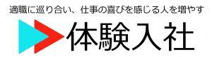 【公式】体験入社ロゴ