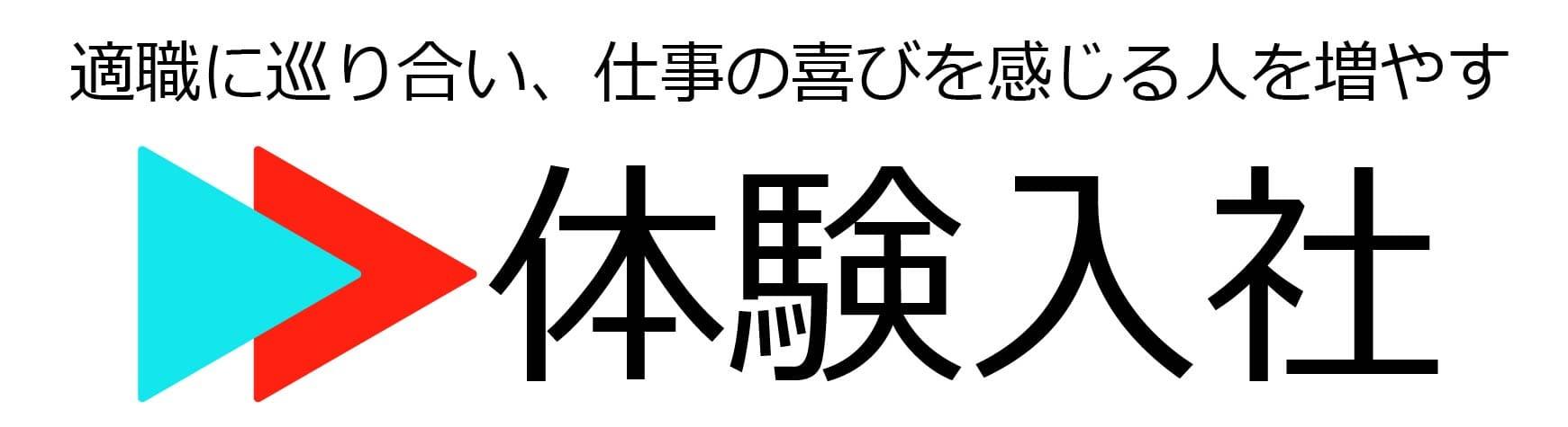 仕事のリアルな情報が見られる転職サイト【体験入社】