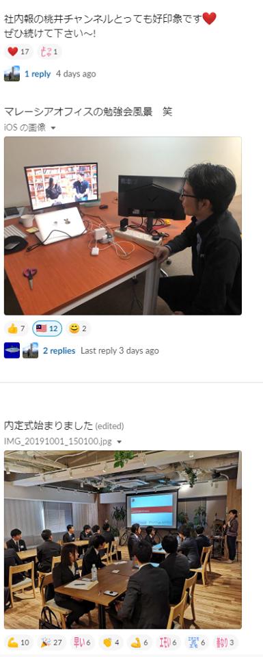 【体験入社事例】アジアクエスト株式会社、Slackやりとり