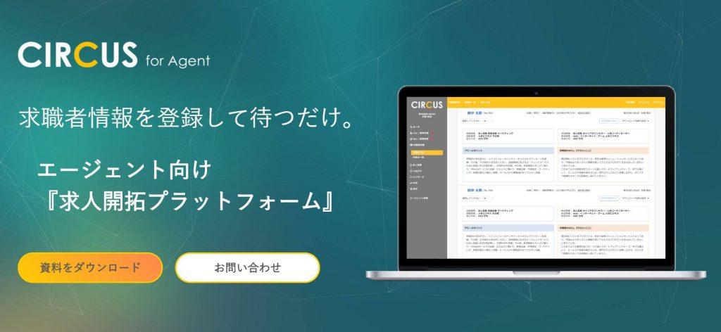 【株式会社UNIASの転職・求人情報】CIRCUS