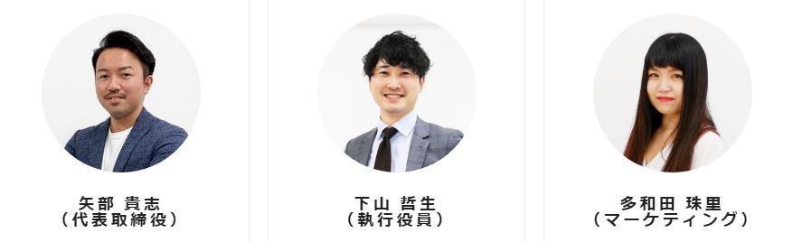 【株式会社UNIASの転職・求人情報】体験入社で関わるメンバー