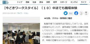産経新聞「今どきワークスタイル」に体験入社代表・松本のインタビューが掲載されました
