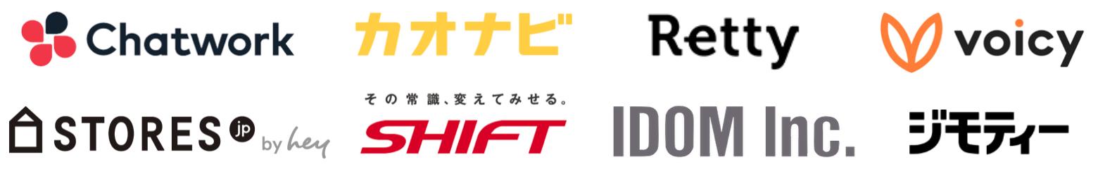 体験入社掲載企業ロゴ