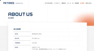 【株式会社PR TIMESの転職・求人情報】体験入社求人リクエスト