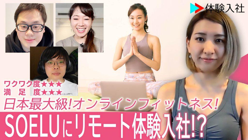 【SOELU株式会社の転職・求人情報】