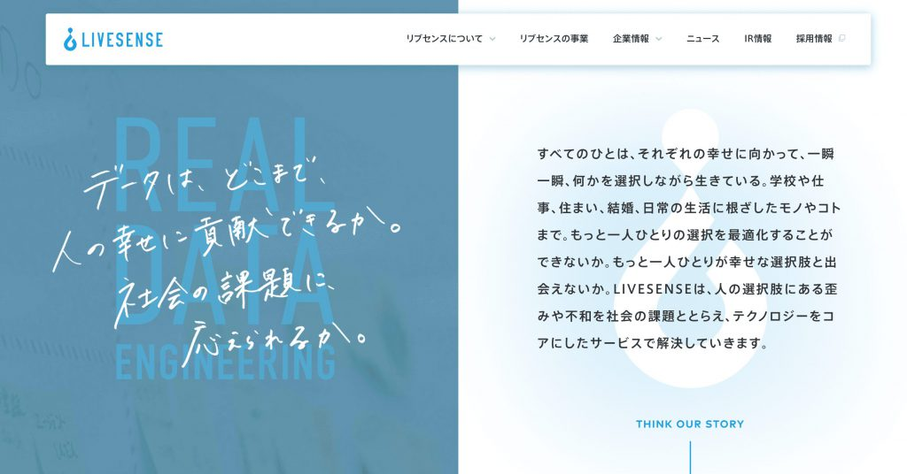 【株式会社リブセンスの転職・求人情報】体験入社求人リクエスト