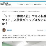 扶桑社「bizSPA!フレッシュ」に体験入社代表・松本のインタビューが掲載されました