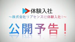 【体験入社動画】公開予告