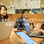 TOP画像①仕事のリアルな情報が見られる転職サイト『体験入社』