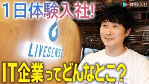 【株式会社リブセンスの転職・求人情報】体験入社動画