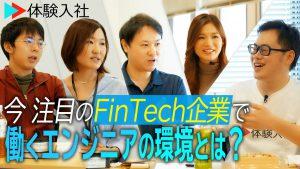 【体験入社】ウェルスナビ株式会社の転職・求人情報