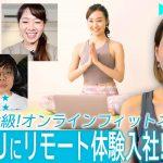 【SOELU株式会社の転職・求人情報】エンジニア・デザイナー
