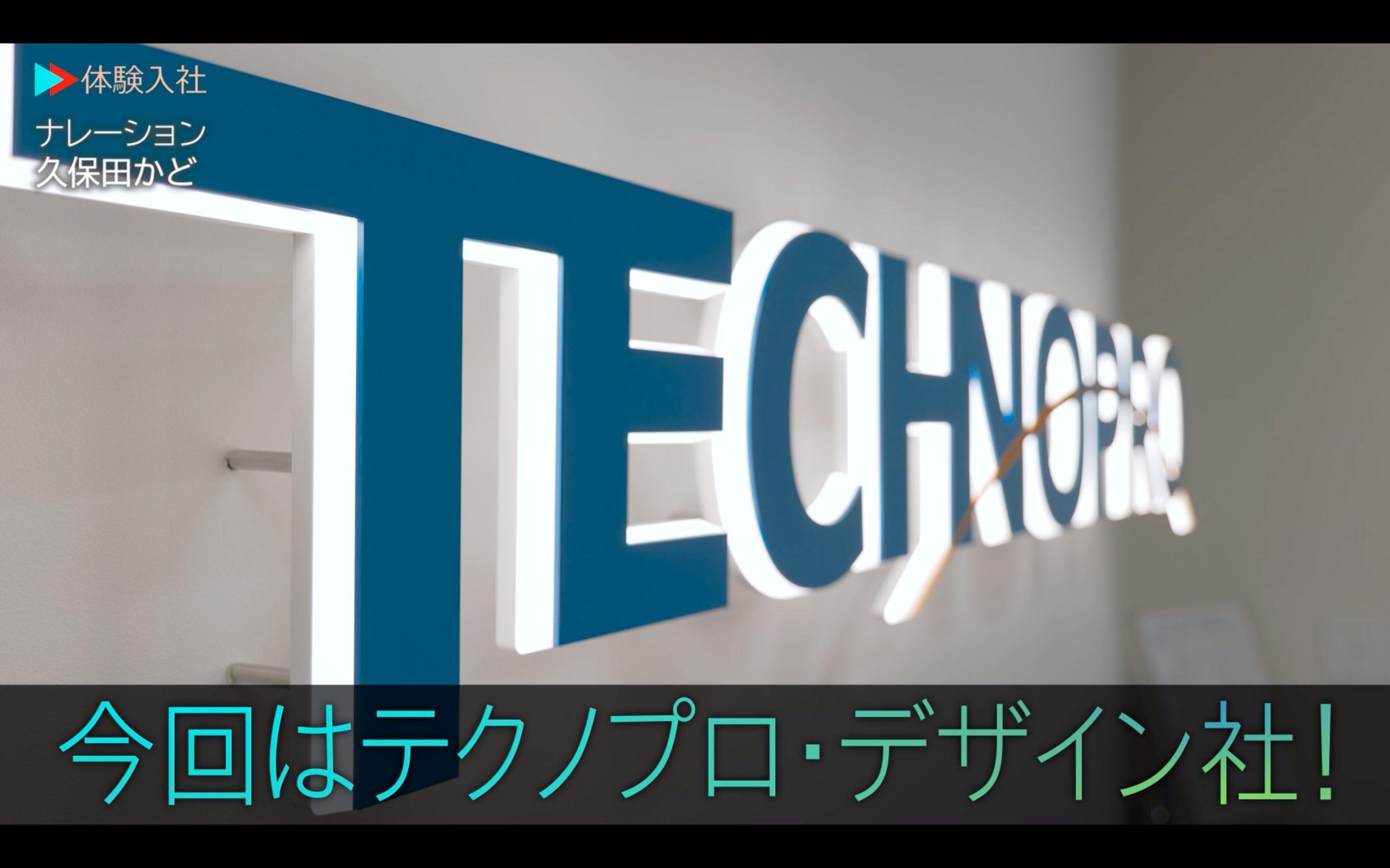 テクノプロ体験入社活用例1