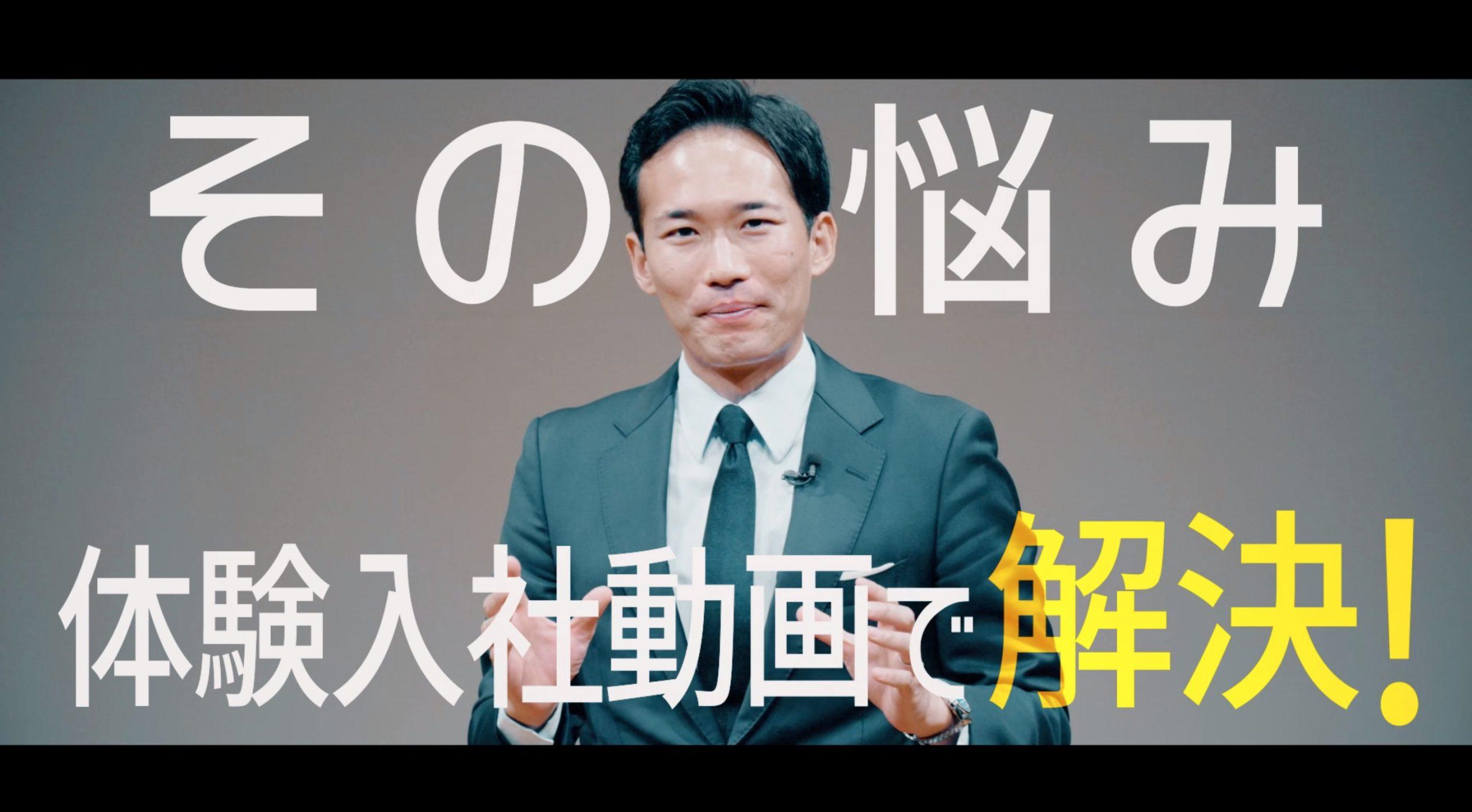 【人事・採用担当の方へ】体験入社動画とは??