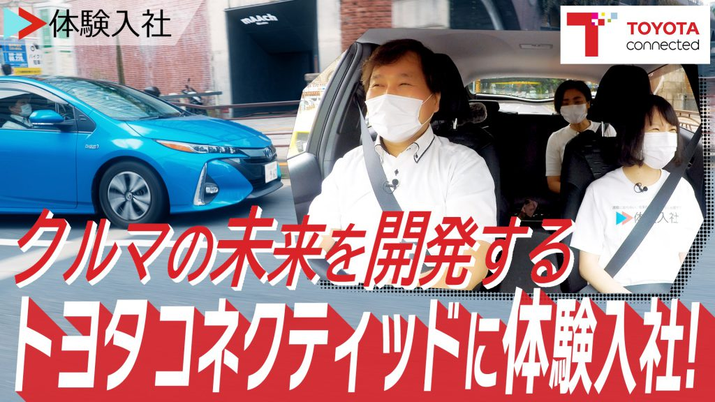 【体験入社】株式会社トヨタコネクティッドの転職・求人情報