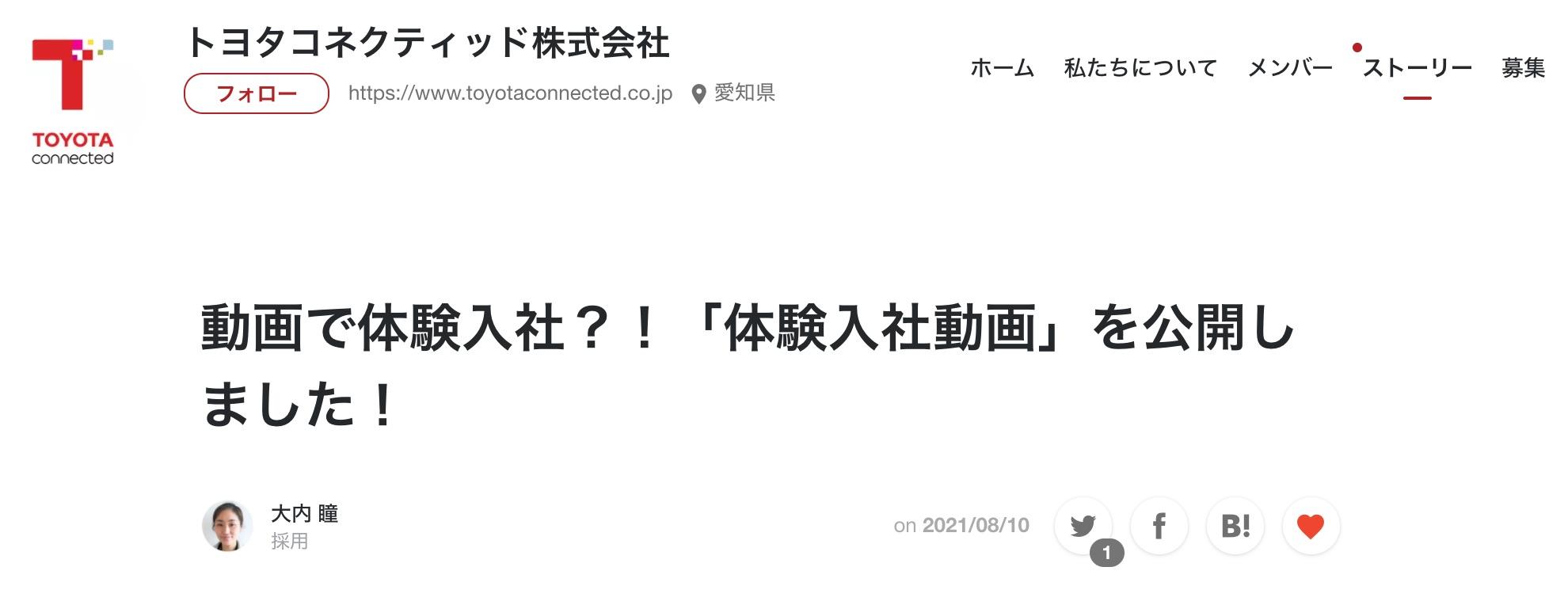 トヨタコネクティッド体験入社動画活用例①